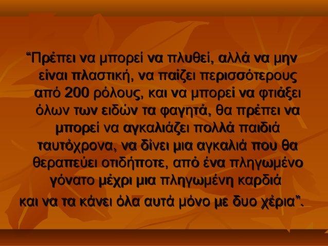 H gynaika.. Slide 2