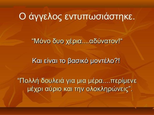 H gynaika.. Slide 3