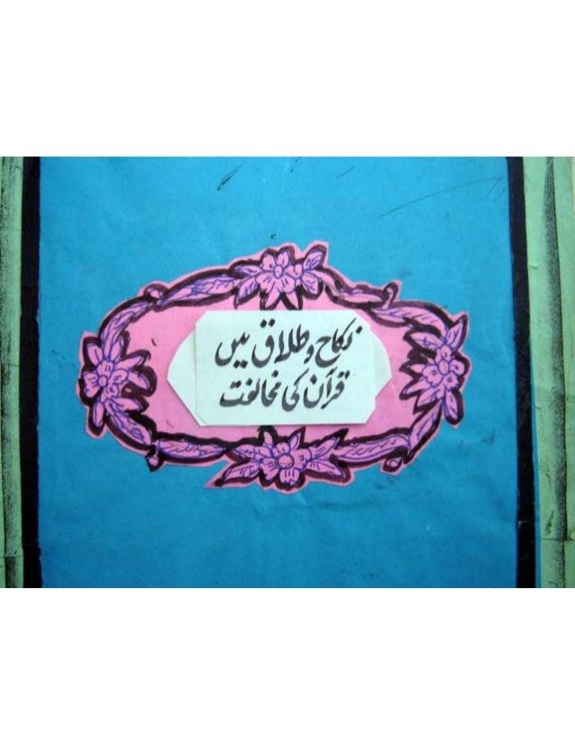 Talaq aur Nikah mien  Quran ki Mukhalifat