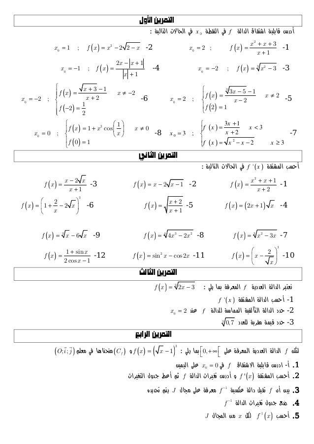 في الحالات التالية : x 0  ( ) 2 = + + 3  - 1  +  1  x x  f x  x  = ( ) = 2 - - - 2 x = 2 ;  0  x 1 ; f x x 2 2 x  0  ( ) -...
