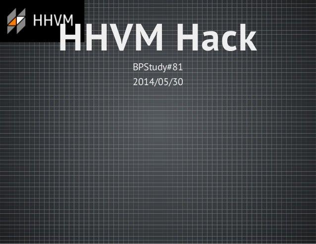 HHVM Hack BPStudy#81 2014/05/30