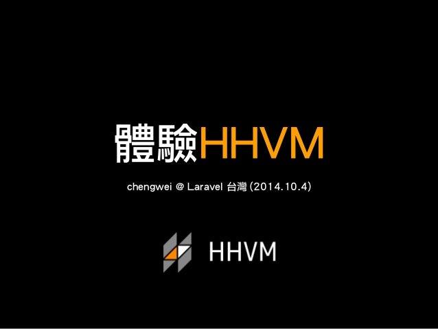 體驗HHVM  chengwei @ Laravel 台灣 (2014.10.4)
