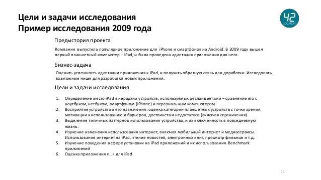 11 Цели и задачи исследования Пример исследования 2009 года 1. Определение место iPad в иерархии устройств, используемых р...