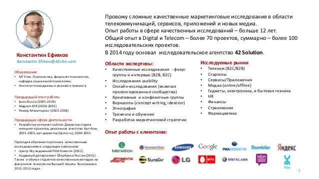 2 Константин Ефимов Провожу сложные качественные маркетинговые исследования в области телекоммуникаций, сервисов, приложен...