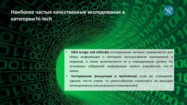 21 Наиболее частые качественные исследования в категории hi-tech • U&A (usage and attitude) исследования: активно применяю...