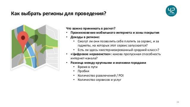 24 Как выбрать регионы для проведения? Что важно принимать в расчет? • Проникновение мобильного интернета и зоны покрытия ...