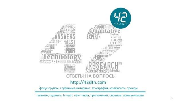 3 http://42sltn.com фокус-группы, глубинные интервью, этнография, юзабилити, тренды телеком, гаджеты, hi-tech, new media, ...