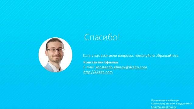 23 Декабря 2014 Если у вас возникли вопросы, пожалуйста обращайтесь Константин Ефимов E-mail: konstantin.efimov@42sltn.com...
