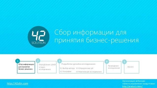 23 Декабря 2014 Сбор информации для принятия бизнес-решения Сбор информации для принятия бизнес-решения. Определение целей...