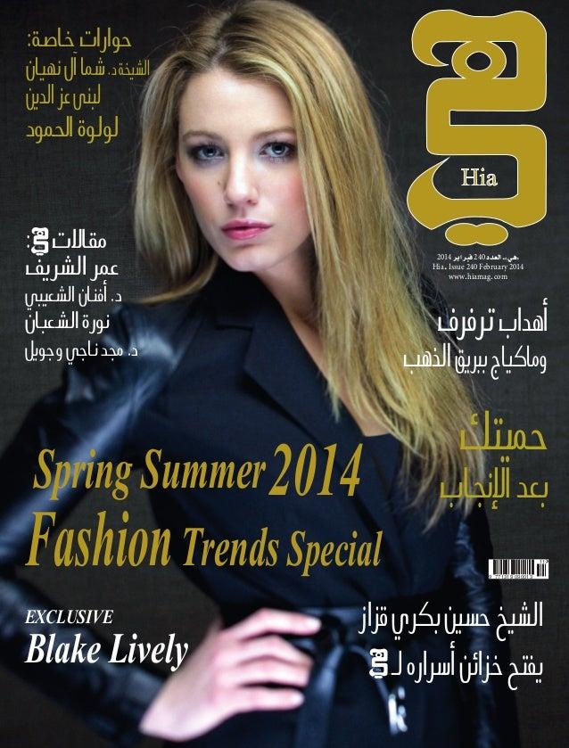 3fb731cf0 مجلة هي - العدد 240 - فبراير 2014. حوارات خا صة: ال شيخة د.