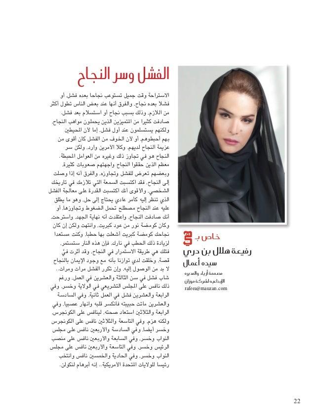 e0563e292 مجلة هي - العدد 240 - فبراير 2014