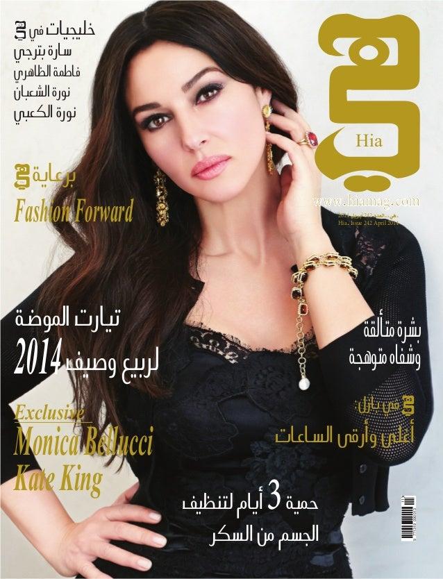 ac71871ec7402 مجلة هي - العدد 242 - أبريل 2014