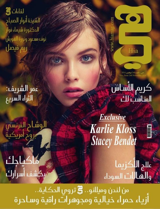 6fc64ec74bf97 مجلة هي - العدد 248 - نوفمبر 2014