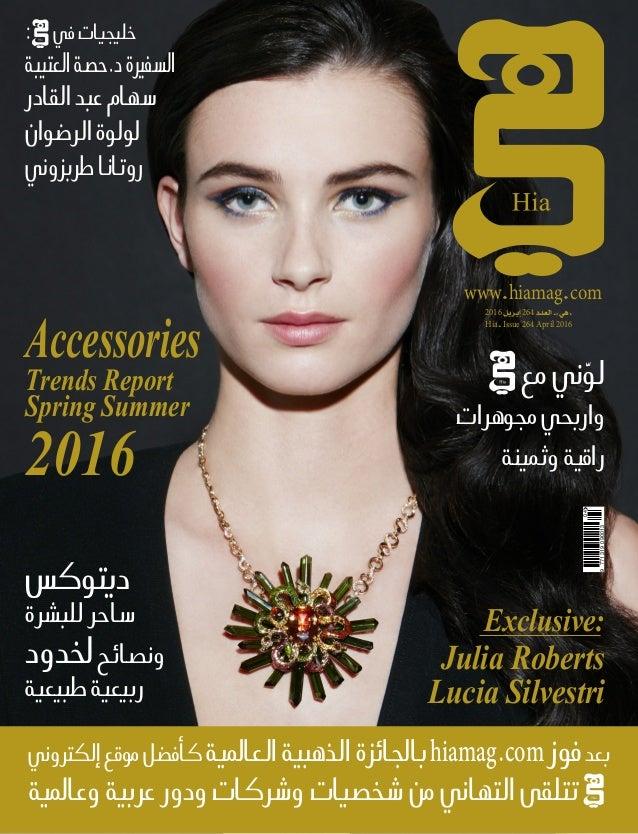 7a94d2598d3f5 مجلة هي - العدد 264 - أبريل 2016