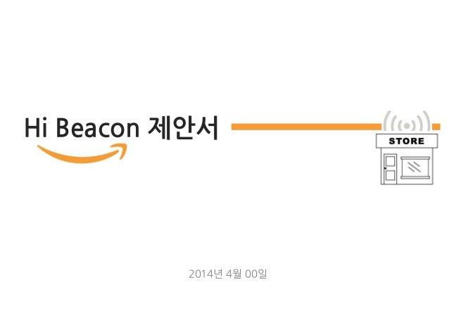 Hi Beacon 제안서  2014년 4월 00일