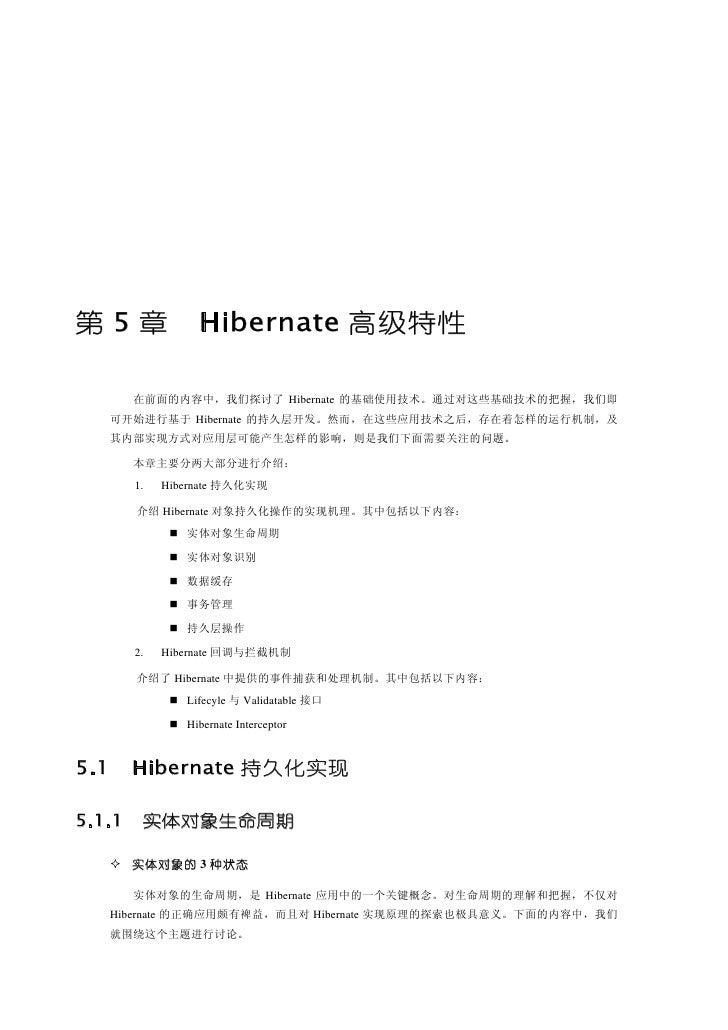 第5章               Hibernate 高级特性          在前面的内容中,我们探讨了 Hibernate 的基础使用技术。通过对这些基础技术的把握,我们即       可开始进行基于 Hibernate 的持久层开发。...