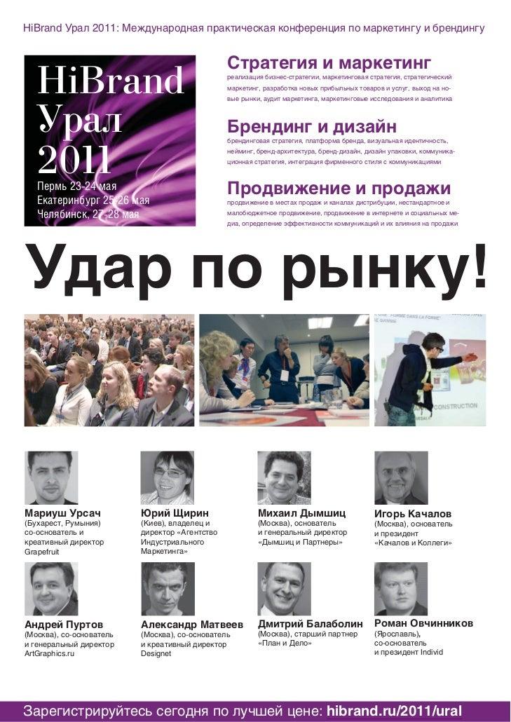 HiBrand Урал 2011: Международная практическая конференция по маркетингу и брендингу                                       ...