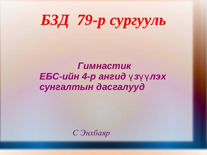 БЗД  79-р сургууль Гимнастик  ЕБС-ийн 4-р ангид үзүүлэх сунгалтын дасгалууд  С Энхбаяр