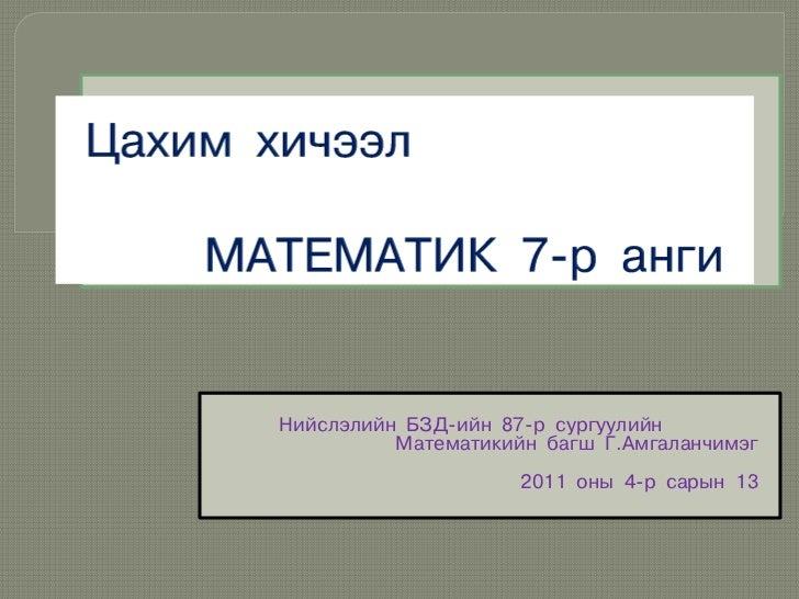 Нийслэлийн БЗД-ийн 87-р сургуулийн          Математикийн багш Г.Амгаланчимэг                     2011 оны 4-р сарын 13