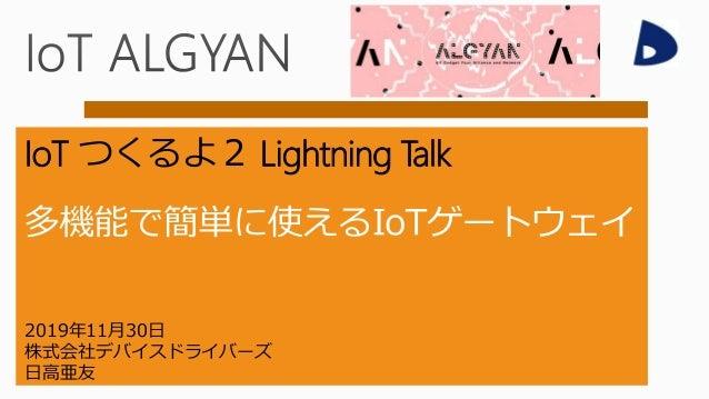 2019年11月30日 株式会社デバイスドライバーズ 日高亜友 IoT つくるよ2 Lightning Talk