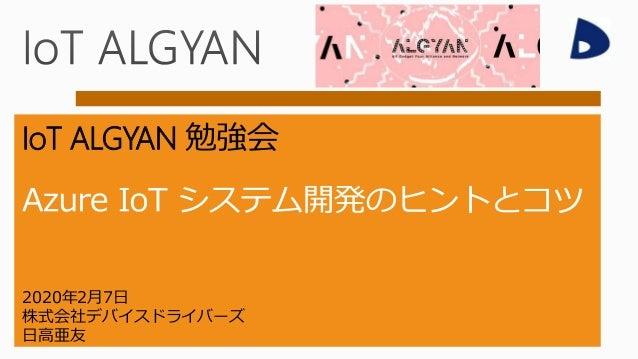 2020年2月7日 株式会社デバイスドライバーズ 日高亜友 IoT ALGYAN 勉強会
