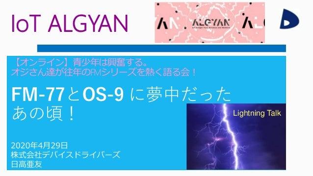 【オンライン】青少年は興奮する。 オジさん達が往年のFMシリーズを熱く語る会! IoT ALGYAN Lightning Talk