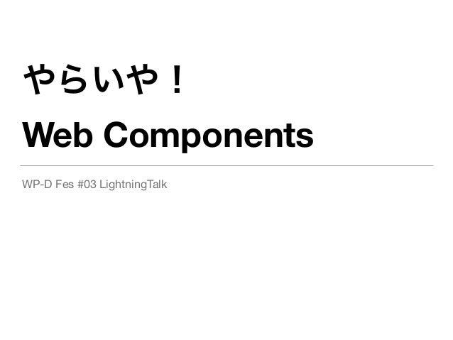 やらいや! Web Components WP-D Fes #03 LightningTalk