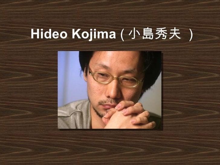 Hideo Kojima ( 小島秀夫  )