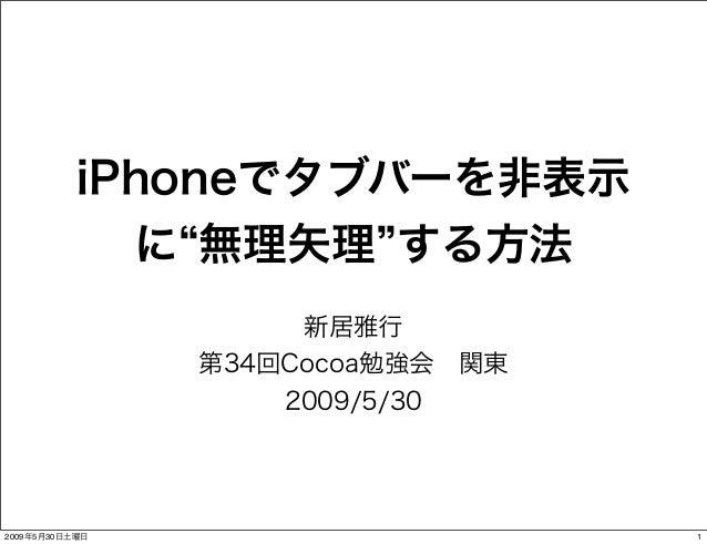 iPhoneでタブバーを非表示 に 無理矢理 する方法 新居雅行 第34回Cocoa勉強会関東 2009/5/30  2009年5月30日土曜日  1