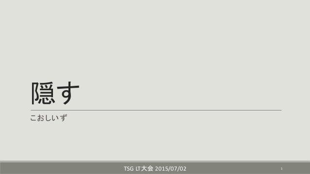 隠す こおしいず 1TSG LT大会 2015/07/02