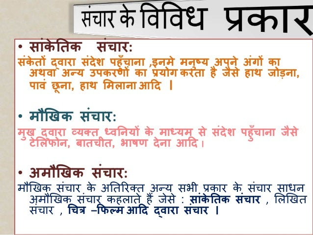 hidi essays Standardisation of the orthography, using the devanagari script, by the central hindi directorate of the ministry of education and culture to bring about uniformity in writing, to improve the shape of some devanagari characters, and introducing diacritics to express sounds from other languages.