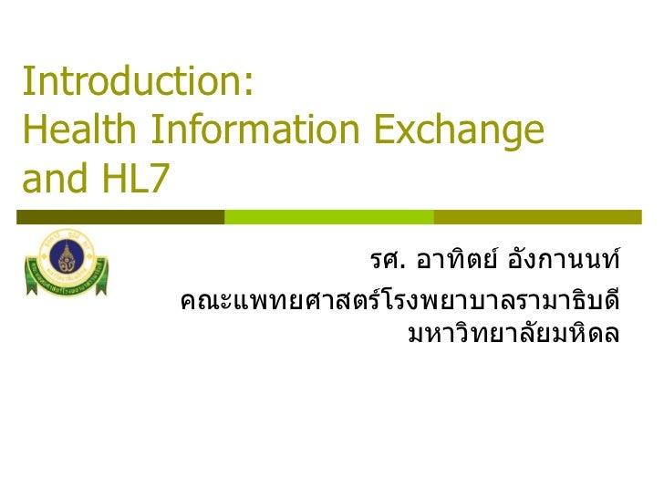 Introduction: Health Information Exchange and HL7 รศ .  อาทิตย์ อังกานนท์ คณะแพทยศาสตร์โรงพยาบาลรามาธิบดี มหาวิทยาลัยมหิดล