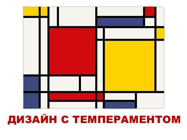 ДИЗАЙН С ТЕМПЕРАМЕНТОМ