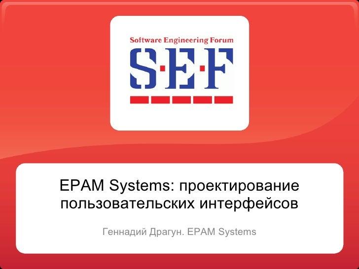 EPAM Systems : проектирование пользовательских интерфейсов Геннадий Драгун.  EPAM Systems