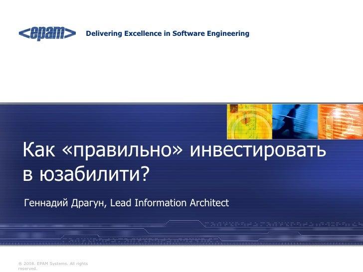 Геннадий Драгун,  Lead Information Architect Как «правильно» инвестировать в юзабилити?