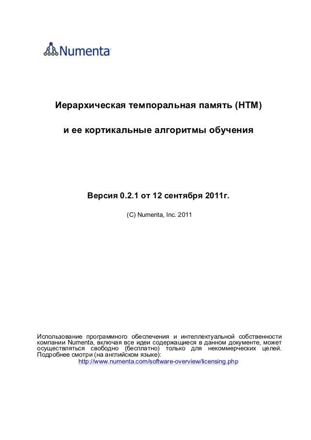 Иерархическая темпоральная память (HTM) и ее кортикальные алгоритмы обучения Версия 0.2.1 от 12 сентября 2011г. (С) Nument...