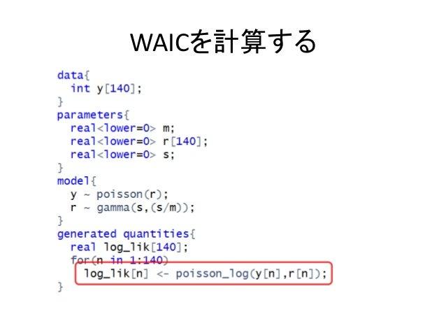 WAICを計算する