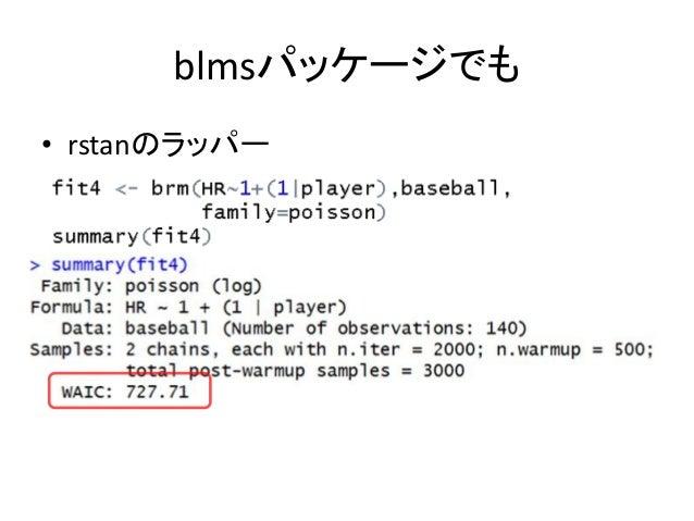 blmsパッケージでも • rstanのラッパー