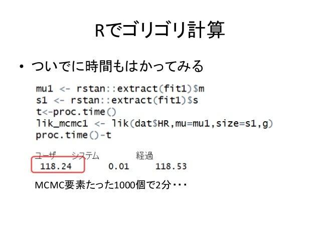 Rでゴリゴリ計算 • ついでに時間もはかってみる MCMC要素たった1000個で2分・・・