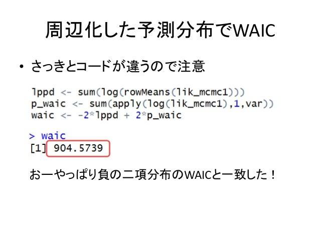 周辺化した予測分布でWAIC • さっきとコードが違うので注意 おーやっぱり負の二項分布のWAICと一致した!