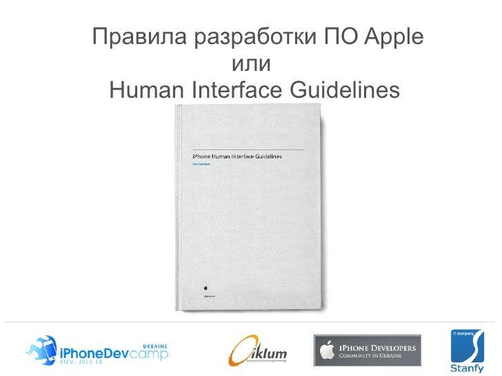 Правила разработки ПО Apple            или  Human Interface Guidelines