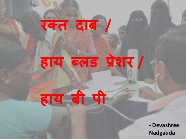 रक्त दाब /  हाय ब्लड प्रेशर /  हाय बी पी  - Devashree  Nadgauda