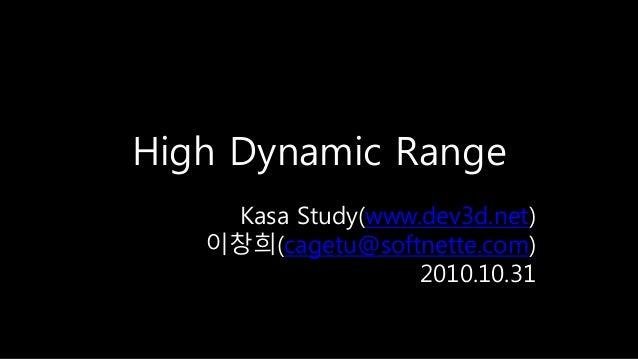High Dynamic Range Kasa Study(www.dev3d.net) 이창희(cagetu@softnette.com) 2010.10.31