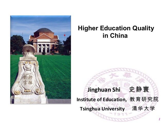 Jinghuan Shi  史静寰 Institute of Education, 教育研究院 Tsinghua University  清华大学 1 Higher Education Quality in China