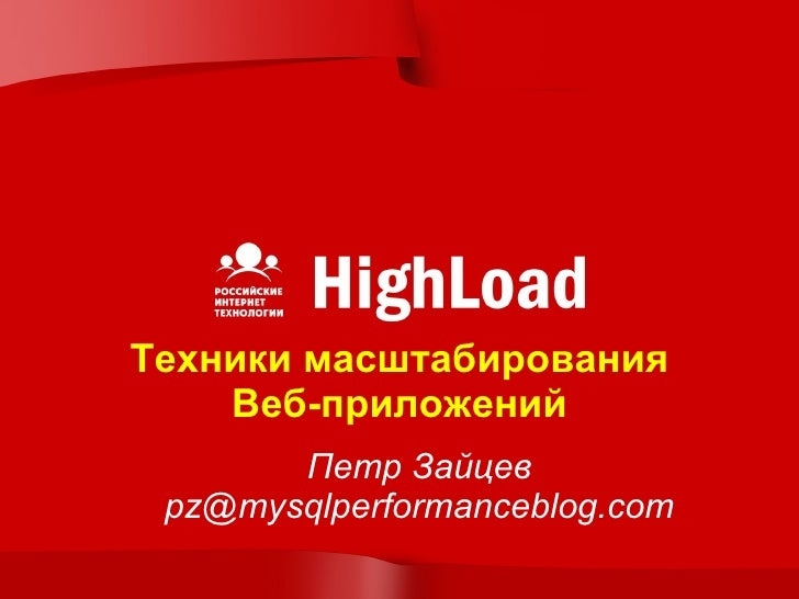 Техники масштабирования    Веб-приложений       Петр Зайцев pz@mysqlperformanceblog.com
