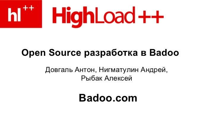 Open Source  разработка в  Badoo Довгаль Антон, Нигматулин Андрей, Рыбак Алексей Badoo.com