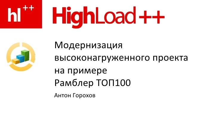 Модернизация высоконагруженного проекта на примере  Рамблер ТОП100 Антон Горохов