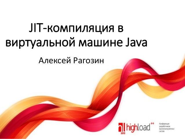JIT-компиляция в виртуальной машине Java Алексей Рагозин
