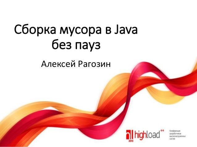 Сборка мусора в Java без пауз Алексей Рагозин