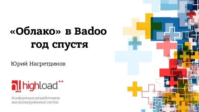 «Облако» в Badoo  год спустя  Юрий Насретдинов